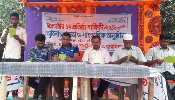 বাল্যবিবাহ রোধ করার শপথ নিলো বরেন্দ্র অঞ্চলের তরুণরা
