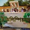 প্রথম আঞ্চলিক ট্রি অলিম্পিয়াড: গোদাগাড়ীতে প্রাথমিক বাছাই পর্ব অনুষ্ঠিত