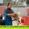 পরিবেশ সচেতনতা নিয়ে রাজশাহীর তরুণীর স্বল্পদৈর্ঘ্য চলচ্চিত্র 'বোধ'