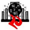 ভাষা আন্দোলনে গৌরব গাঁথা মানিকগঞ্জ