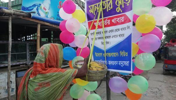শ্যামনগরে 'মানবতার ঝুড়ি' উদ্বোধন