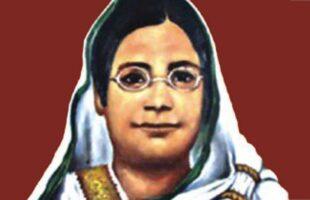 রোকেয়া সাখাওয়াৎ হোসেন স্মরণে